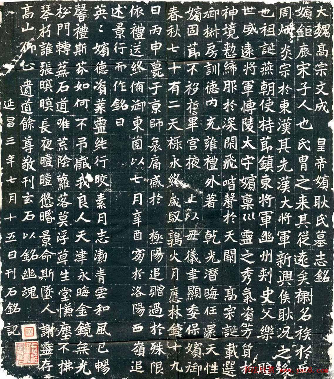 魏楷书法欣赏《高宗嫔耿氏墓志》