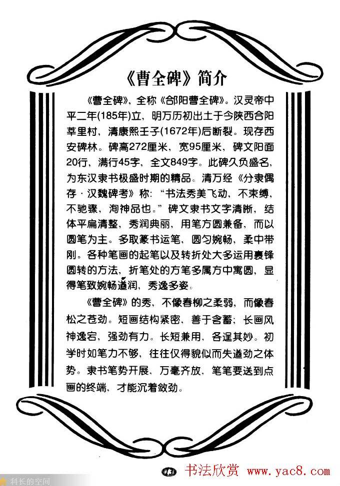 东汉隶书精品《曹全碑》选字帖欣赏