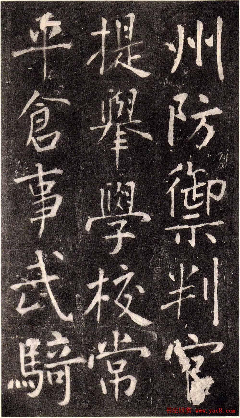 王庭筠行书欣赏《重修蜀先主庙碑》