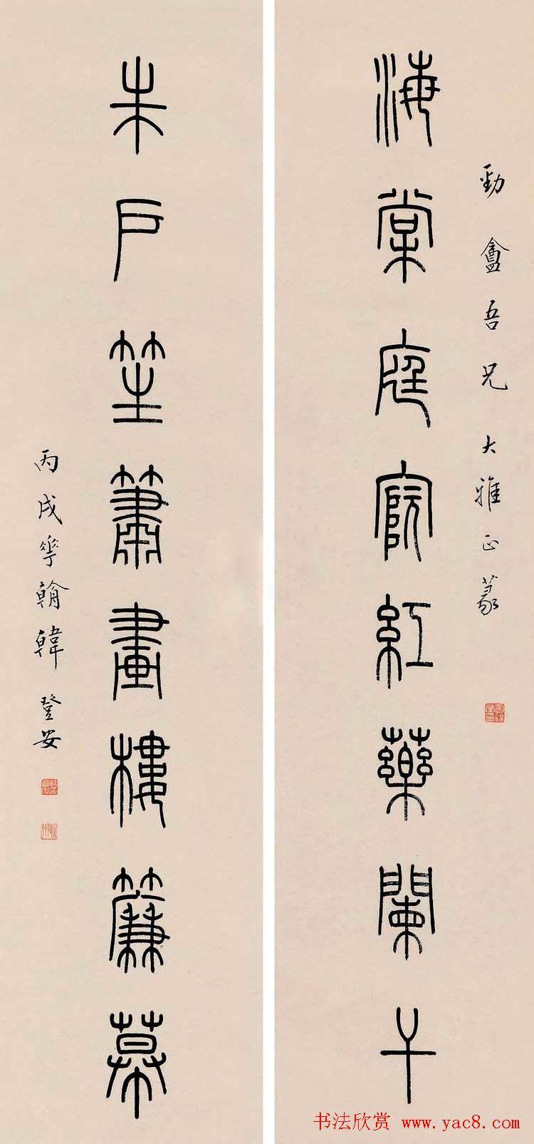韩登安书法篆书作品欣赏