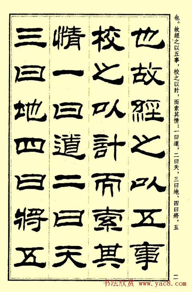 刘炳森隶书字帖欣赏《孙子兵法》