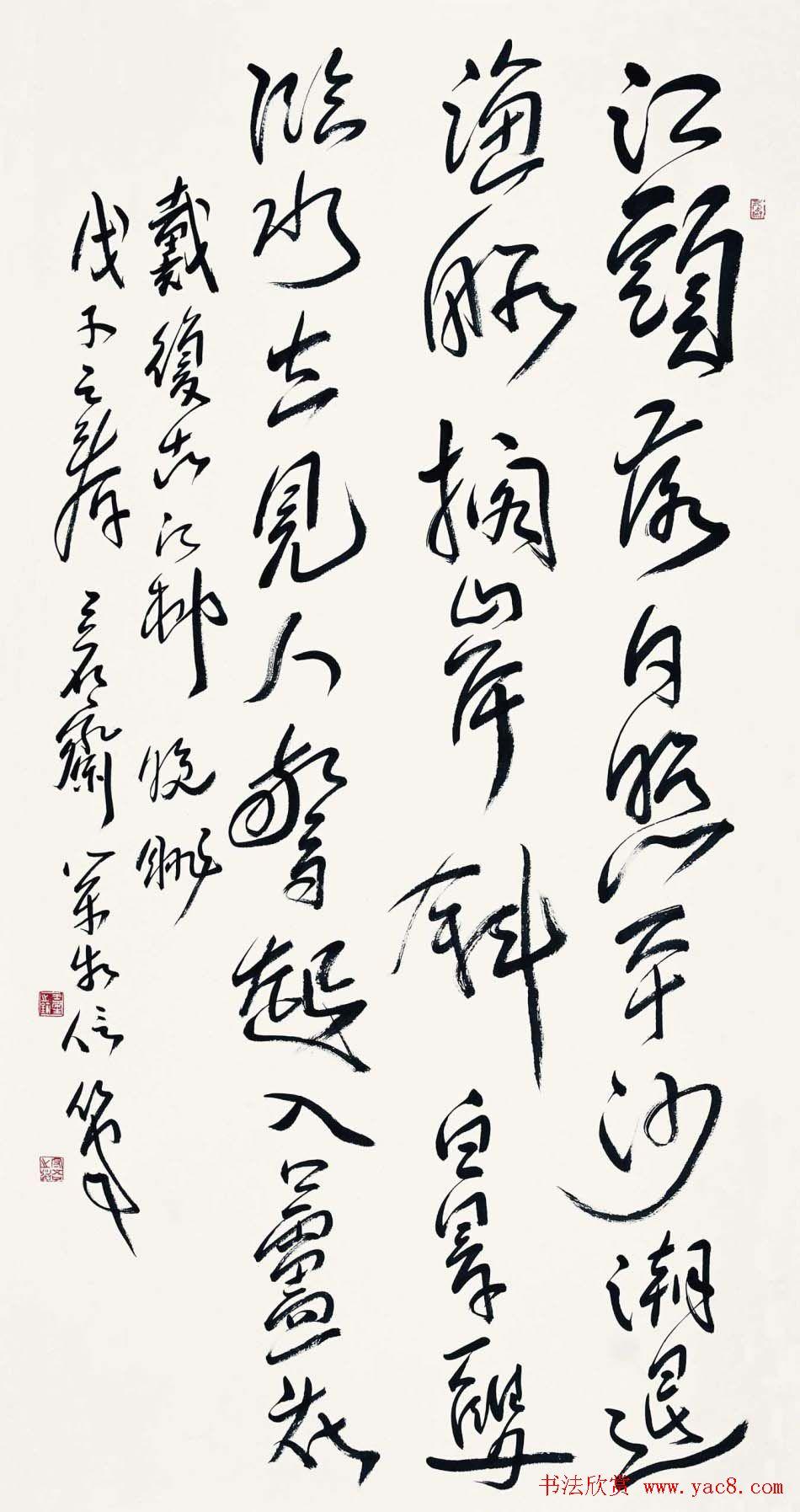 河南王荣生书法作品欣赏