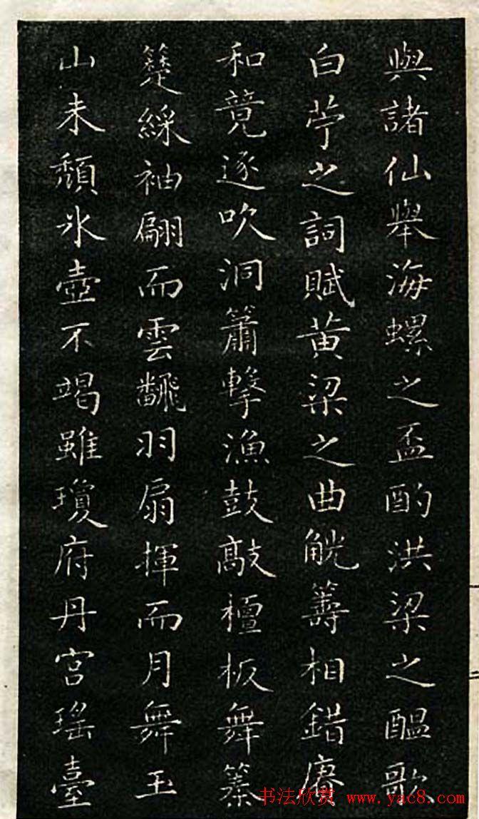 成亲王永�w小楷书法欣赏《群仙高会赋》