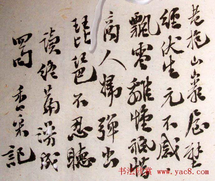翰林编修赵熙书法墨迹欣赏