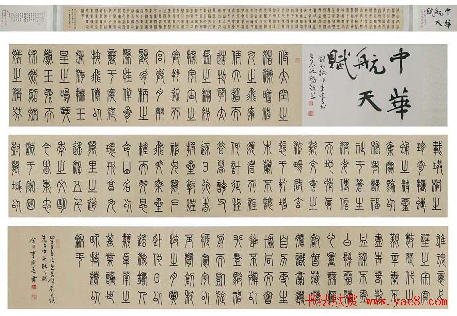 李建春甲骨文书法篆书作品欣赏