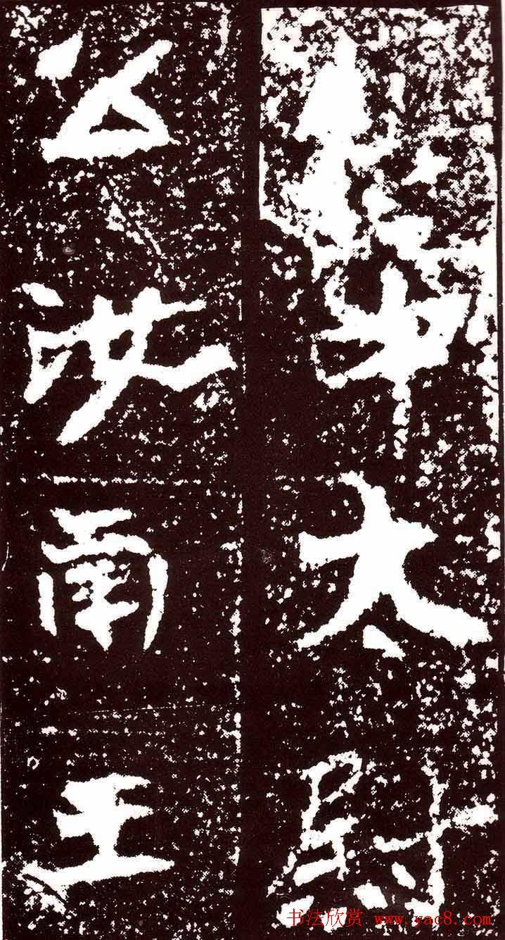 北魏书法欣赏《汝南王修治古塔铭》