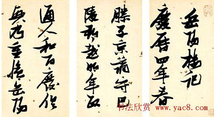 张瑞图行草书法鉴赏《岳阳楼记并诗册》