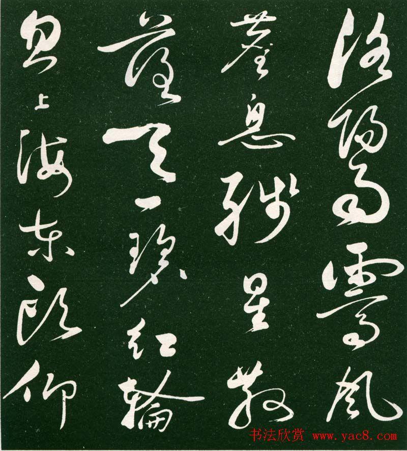 黄庭坚书法草书欣赏《洛阳雨霁诗》