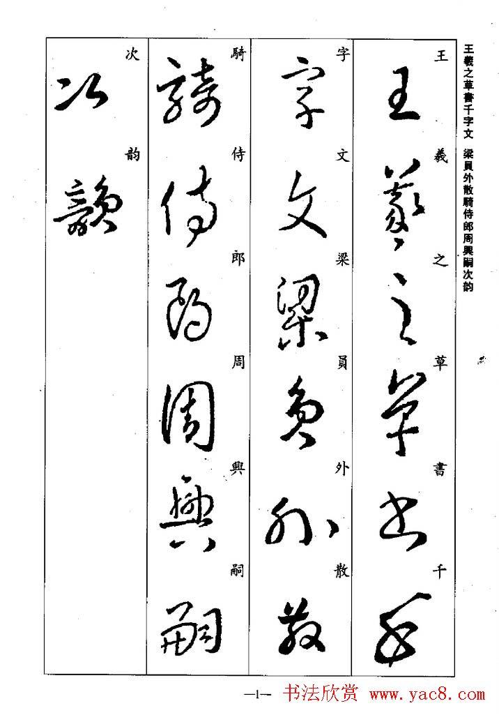 王羲之草书字帖欣赏《集字千字文》
