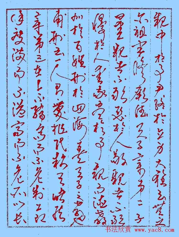 朱凤翔钢笔书法草书欣赏《孝经》