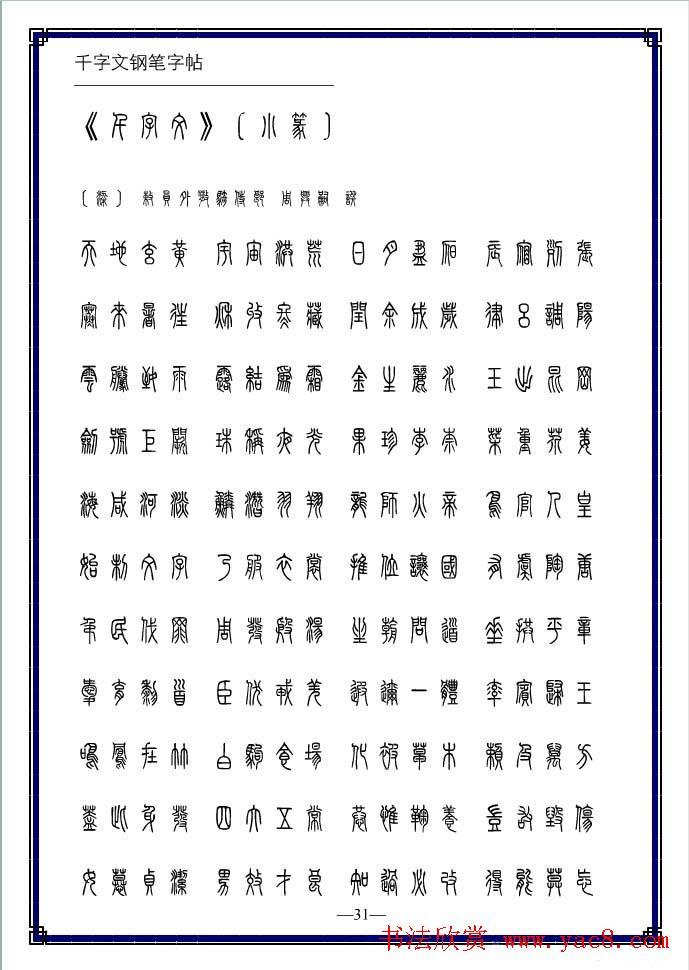 硬笔书法字帖欣赏《小篆体千字文》