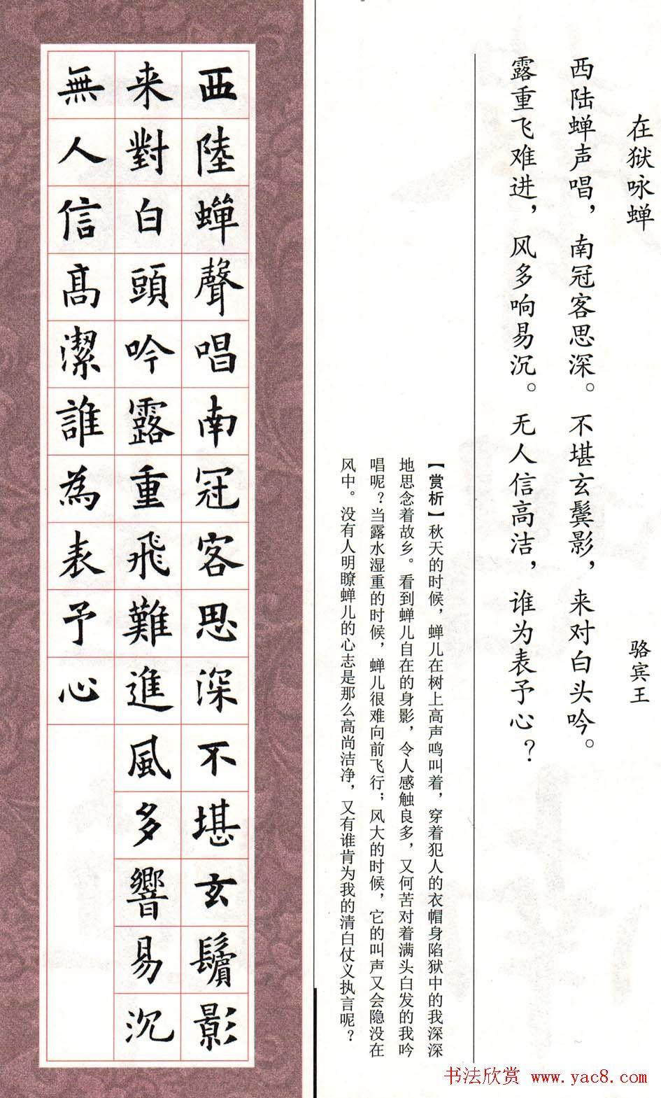 欧体字帖《欧阳询书法集字五言律诗十首》