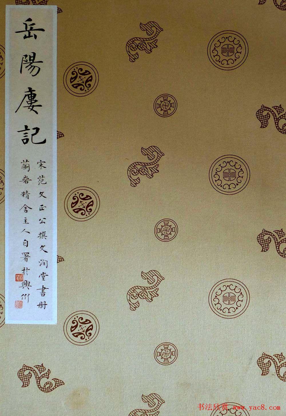 杨涵之书法欣赏楷书册页《岳阳楼记》