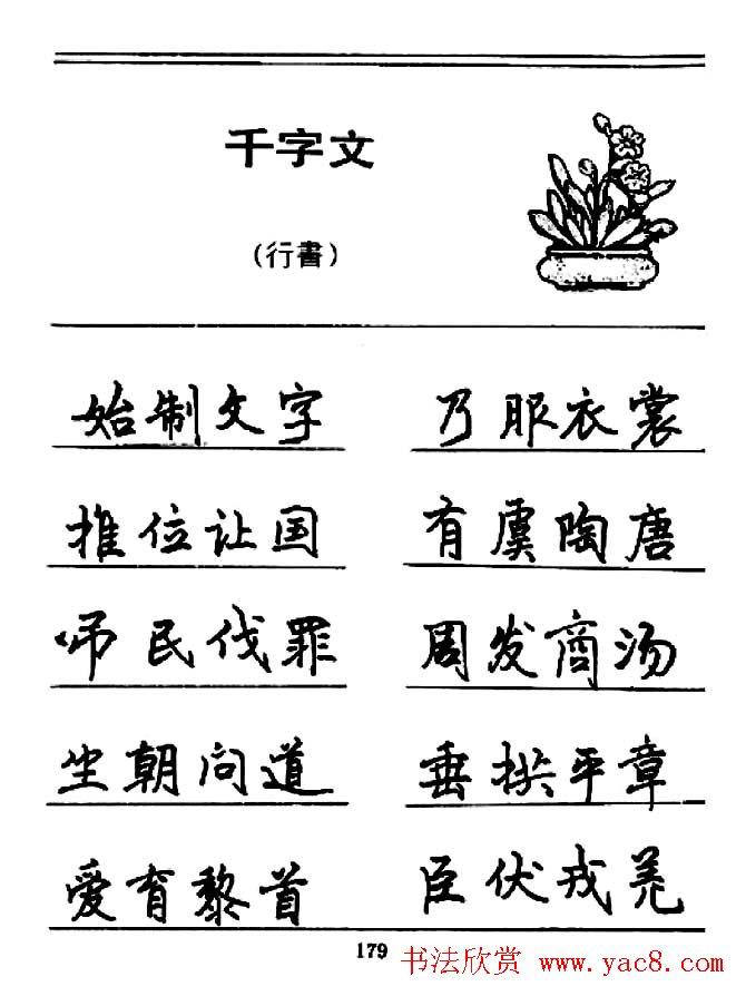 钢笔书法《千字文》行书字帖欣赏(3)图片