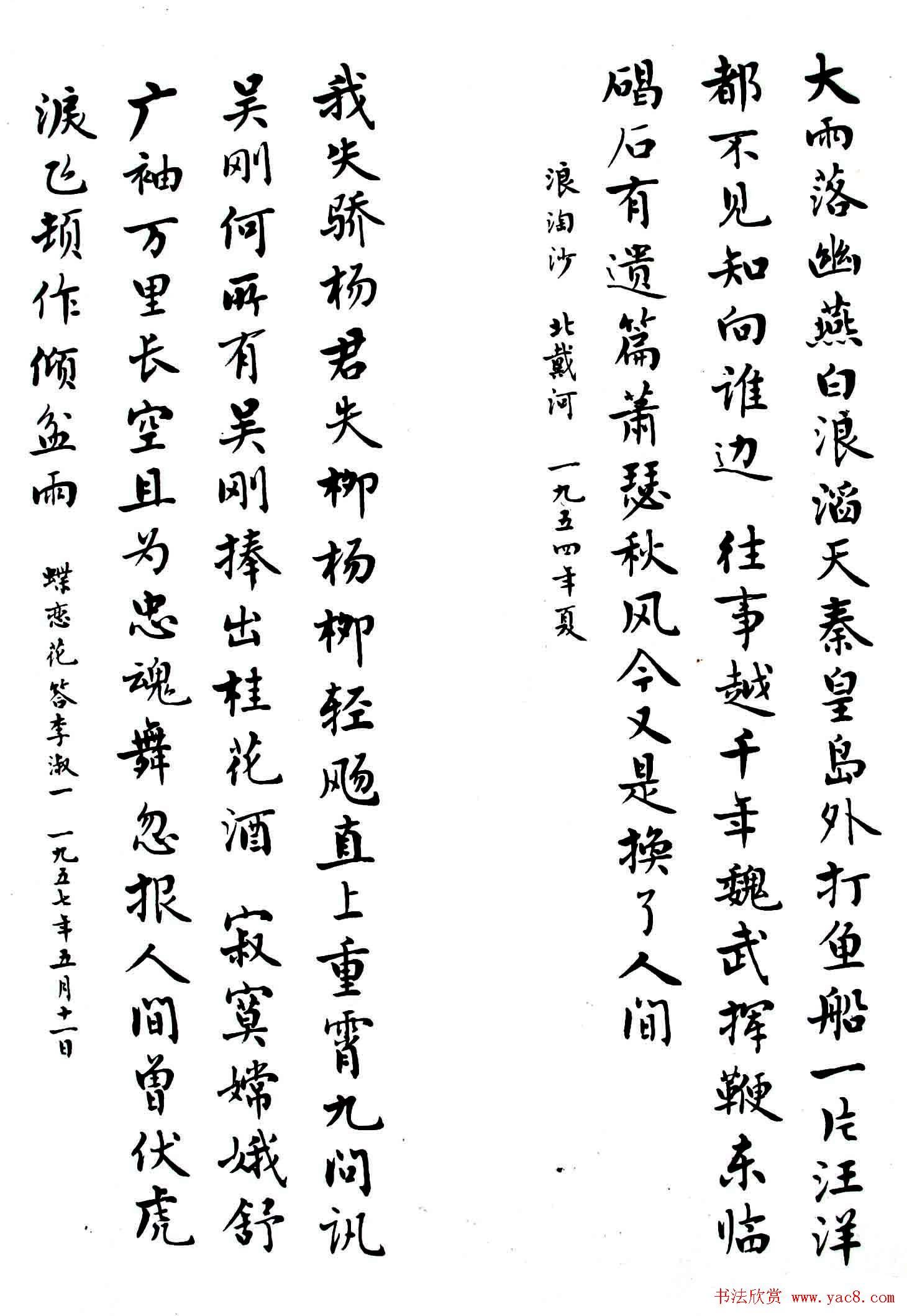 麦华三楷书欣赏《毛主席诗词三十七首》