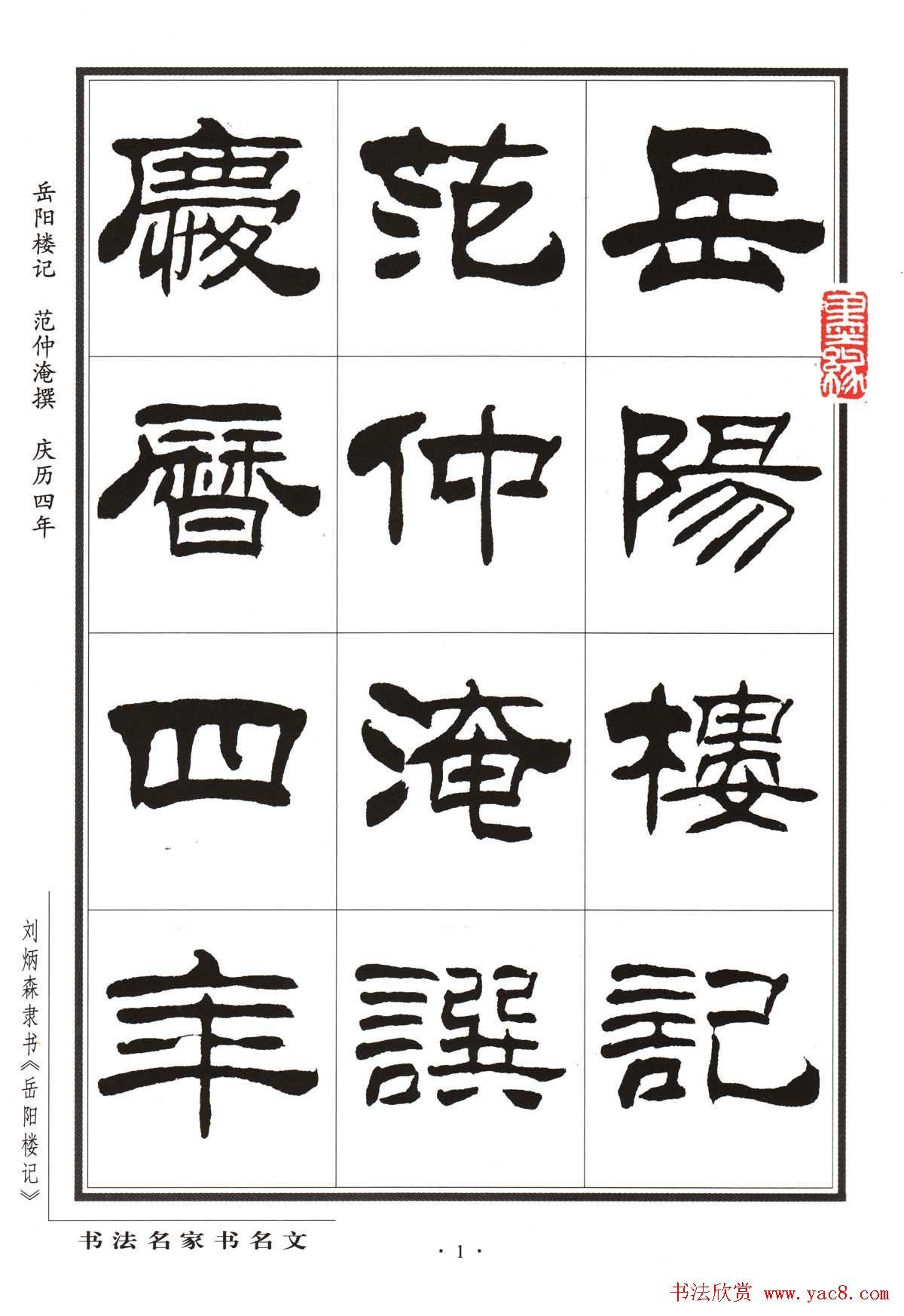 刘炳森隶书字帖欣赏《岳阳楼记》