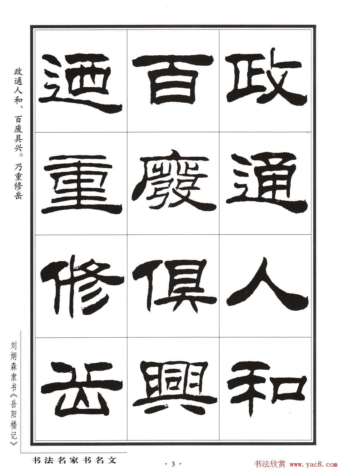 刘炳森隶书字帖欣赏《岳阳楼记》(3)图片