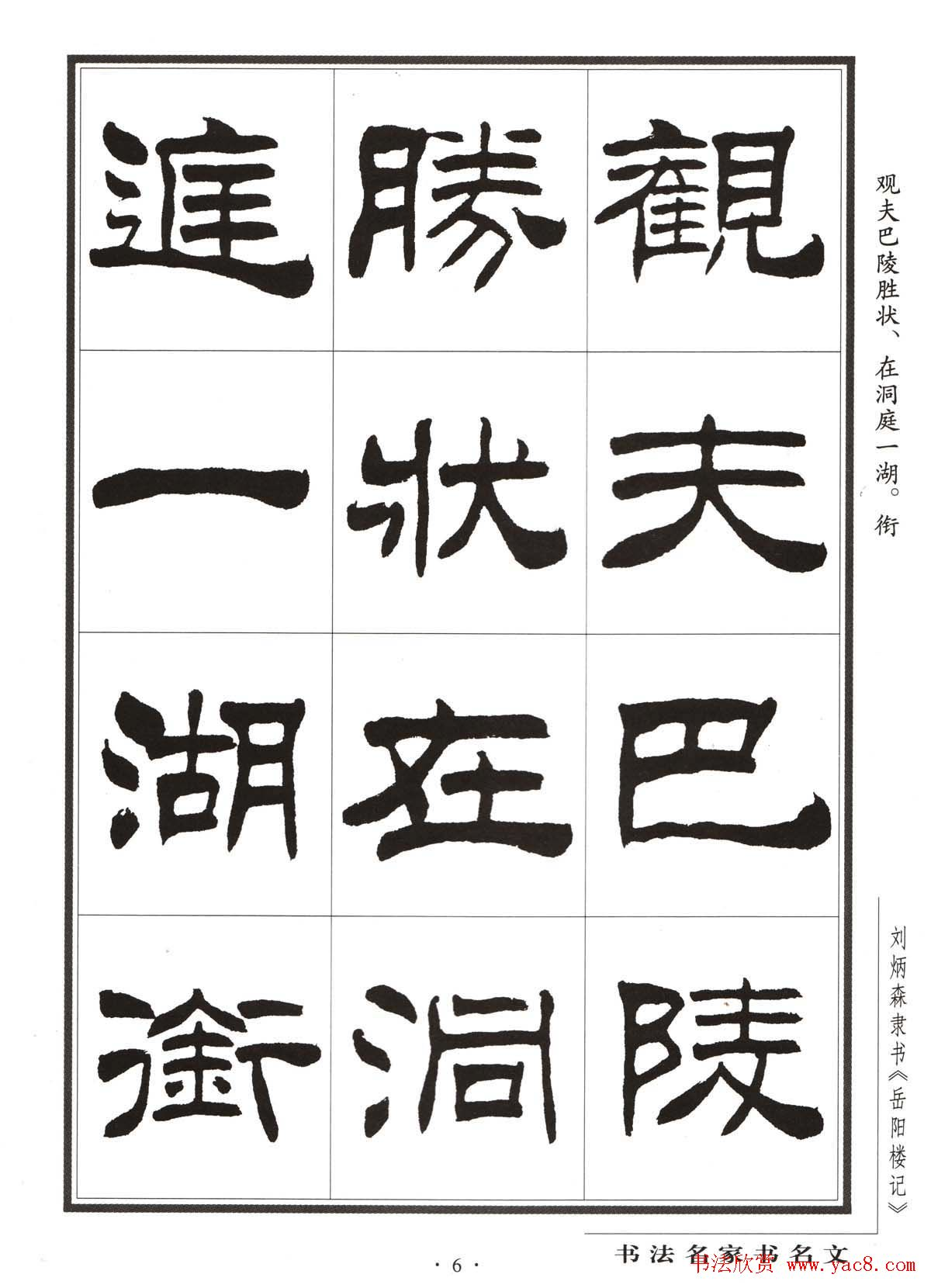 刘炳森隶书字帖欣赏《岳阳楼记》(6)图片
