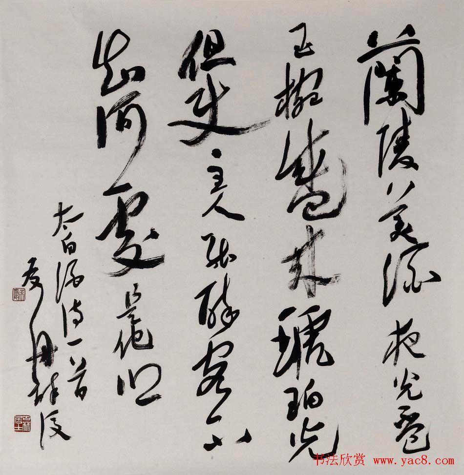 朱友舟毛笔书法作品欣赏
