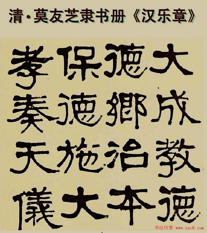 莫友芝隶书作品欣赏《汉乐章》