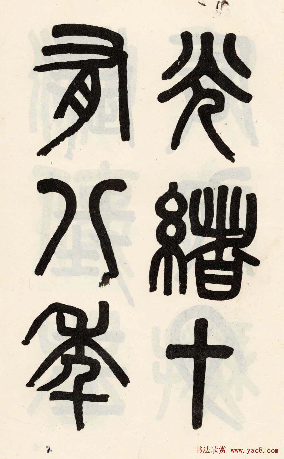 吴大澂篆书欣赏《光绪十八年》册