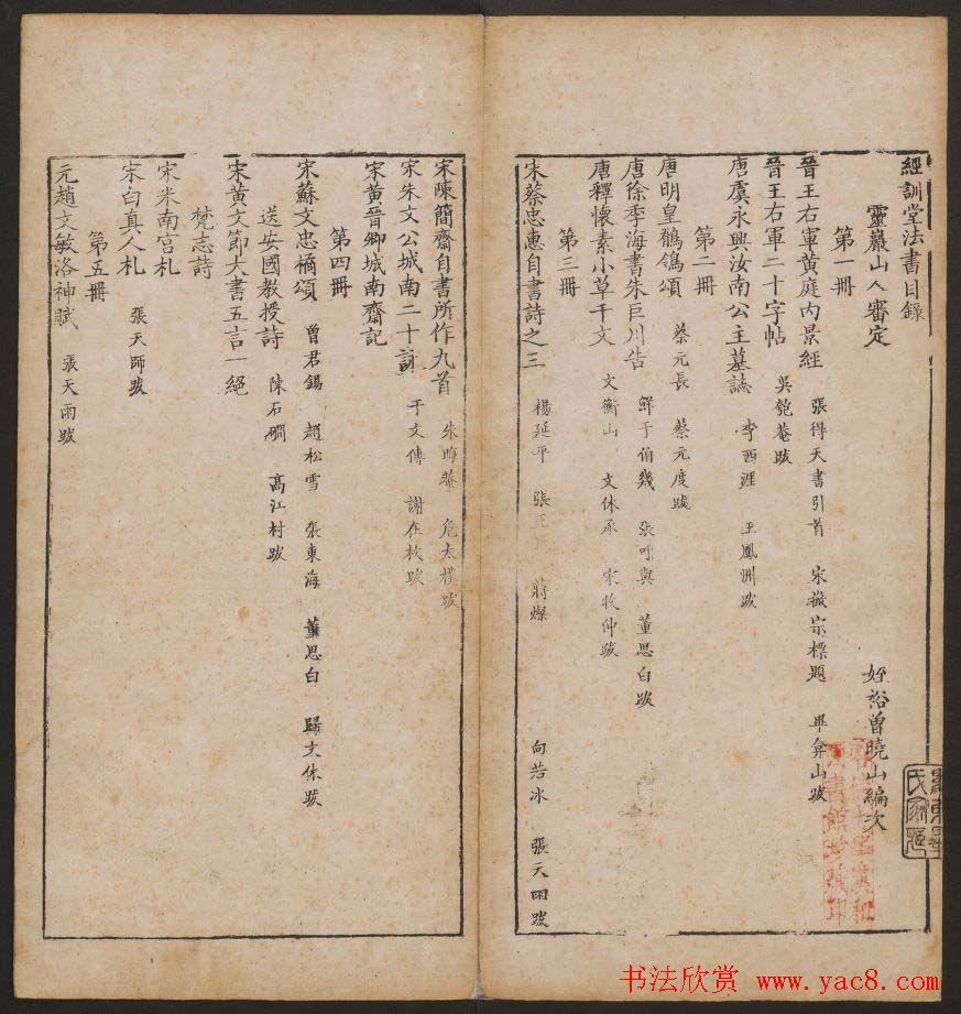 清代镌刻《经训堂法书》第一卷
