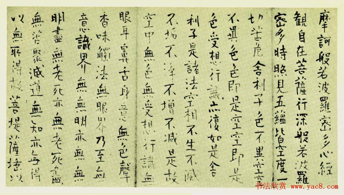 日本书法欣赏古代手抄心经三种
