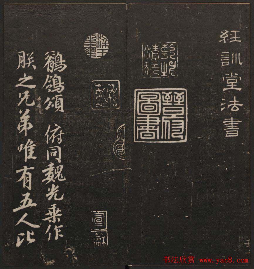 书法碑帖欣赏《经训堂法书》第二册