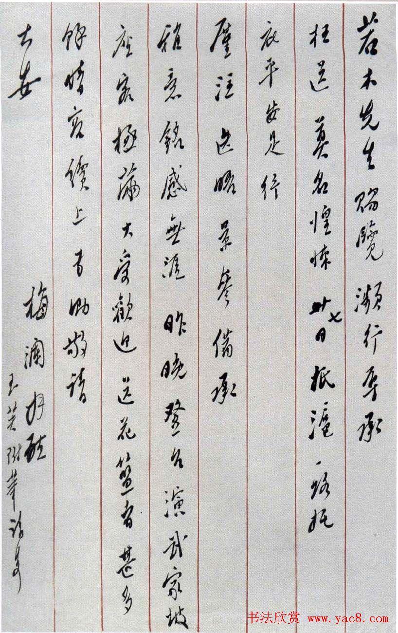 梅兰芳信札书法手迹欣赏