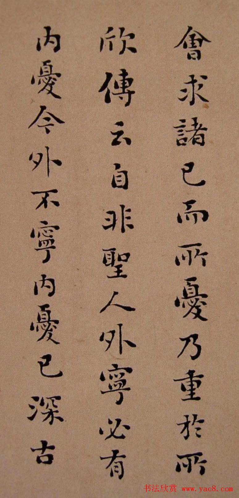 刘墉行楷书法欣赏《与会稽王笺》册