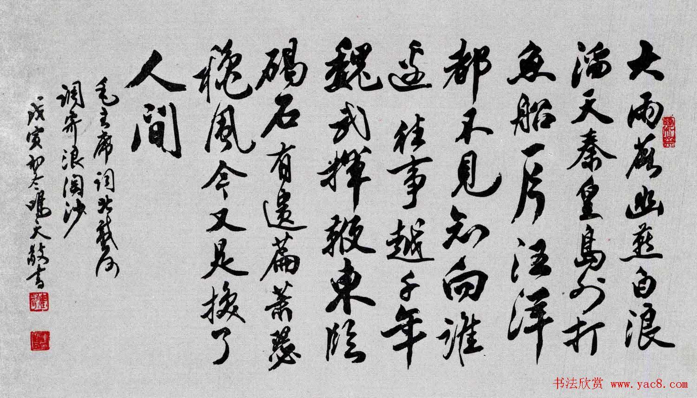 百位书法家书写毛泽东诗词作品横幅
