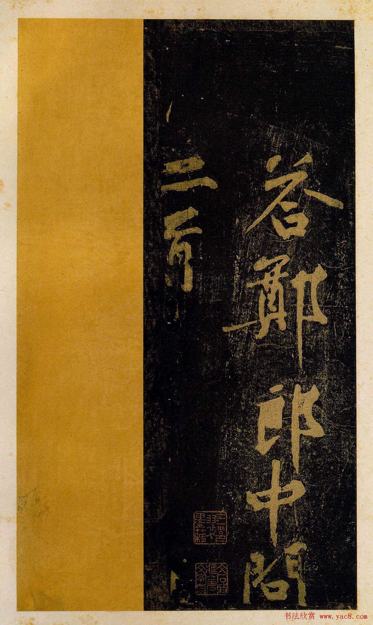 黄庭坚书法作品欣赏《颂一十九首》