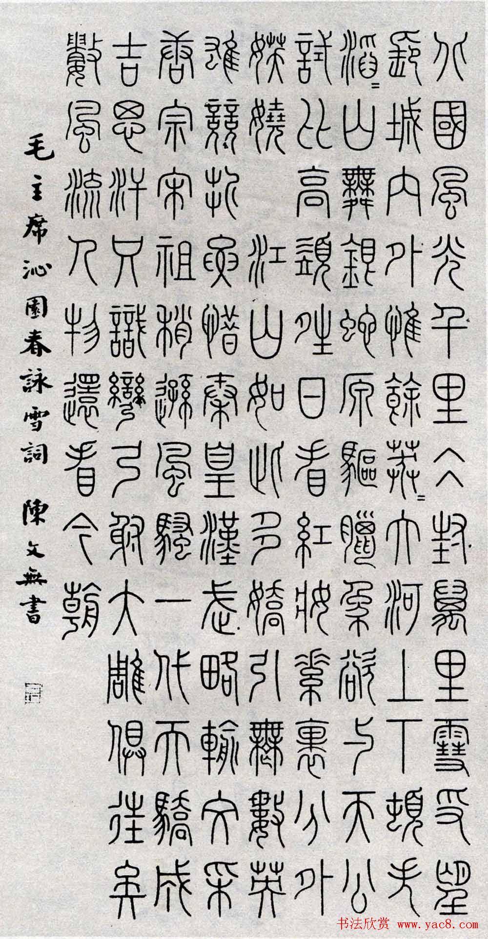 陈文无篆书作品沁园春 名家书法作品欣赏 毛主席诗词 第二-诗词沁园春