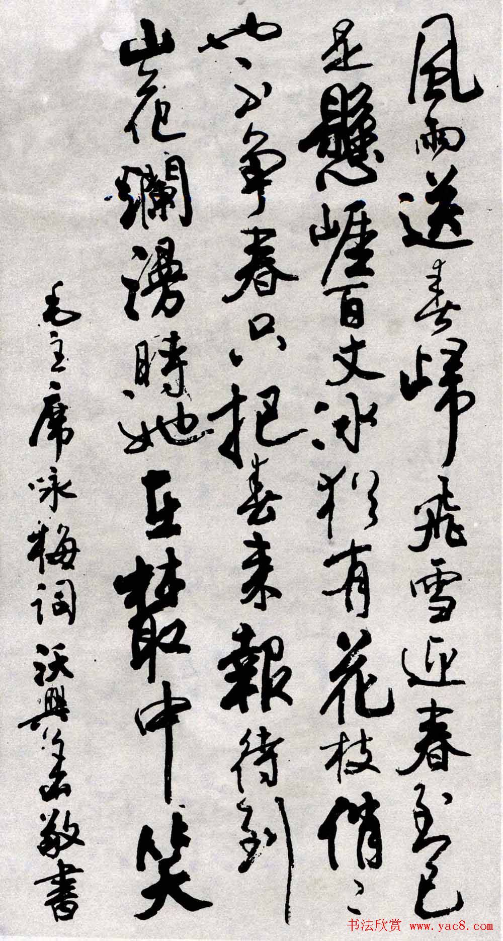 名家书法作品欣赏《毛主席诗词》第二辑(40)