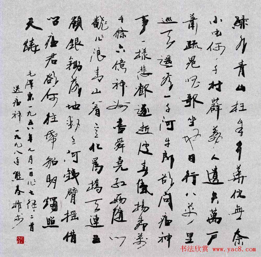 名家书法作品欣赏 毛主席诗词 第二辑 第42页 书法专题书法欣赏