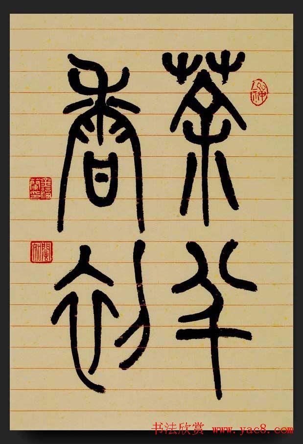 韩国书法作品欣赏古胤书会茶诗展