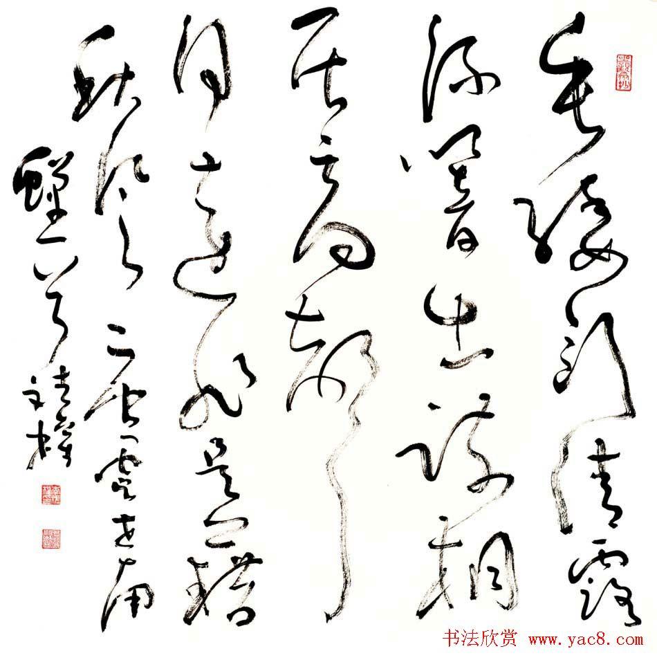 李斌权书法草书作品欣赏