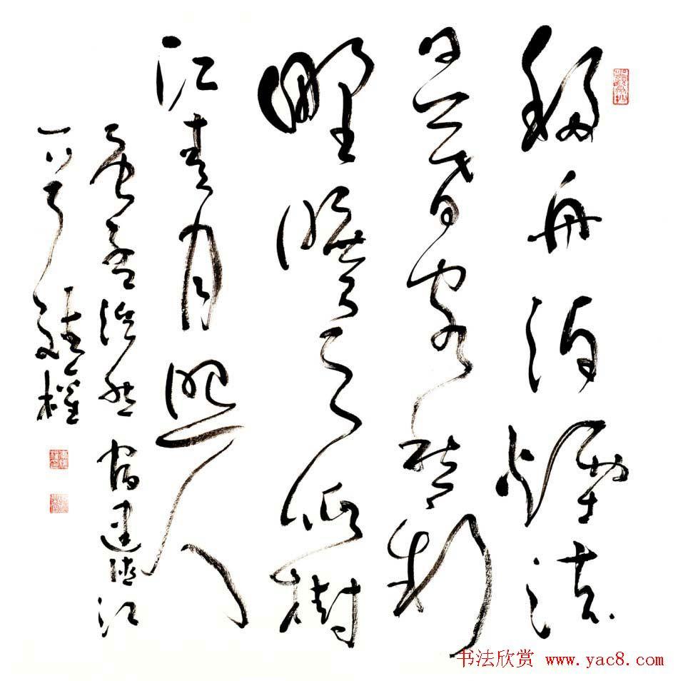 李斌权书法草书作品欣赏 第4页 毛笔书法书法欣赏