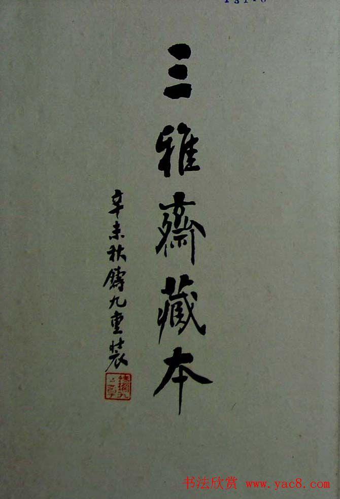 《旧拓兰亭二十种》之三雅斋藏本