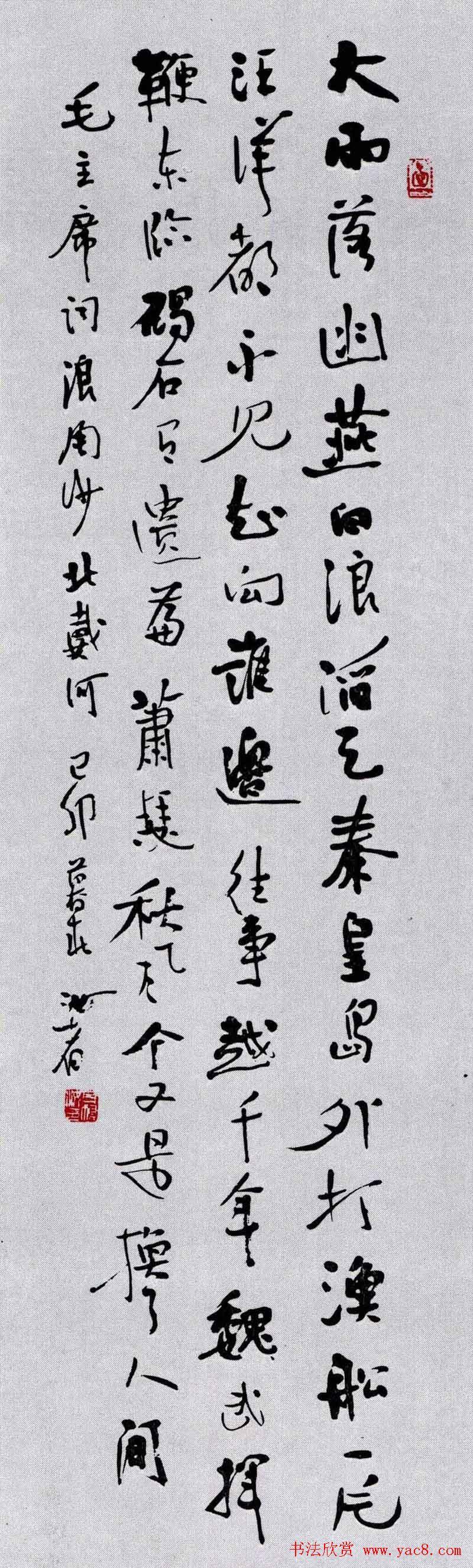 百家书写毛主席诗词书法作品欣赏第三辑