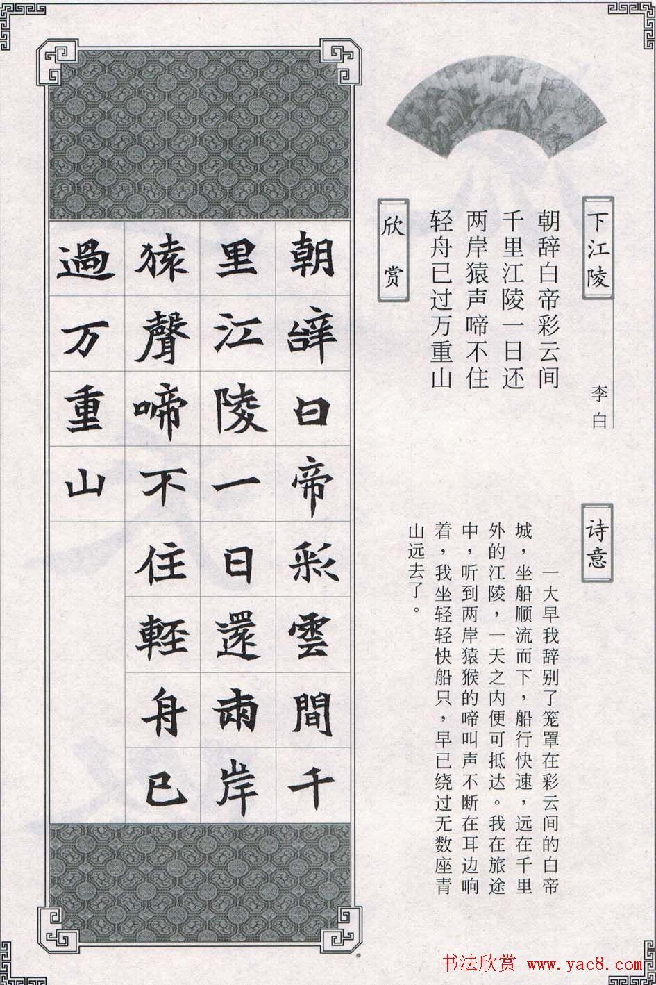魏楷字帖欣赏《司马显姿墓志集唐诗十五首》