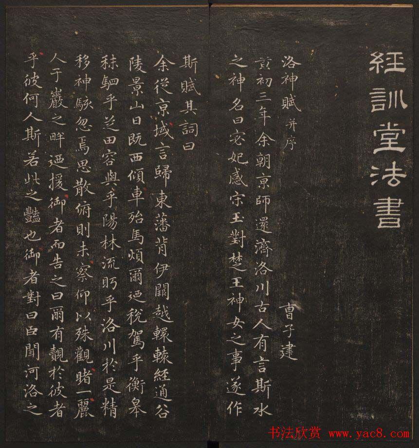 书法碑帖欣赏《经训堂法书》第五册