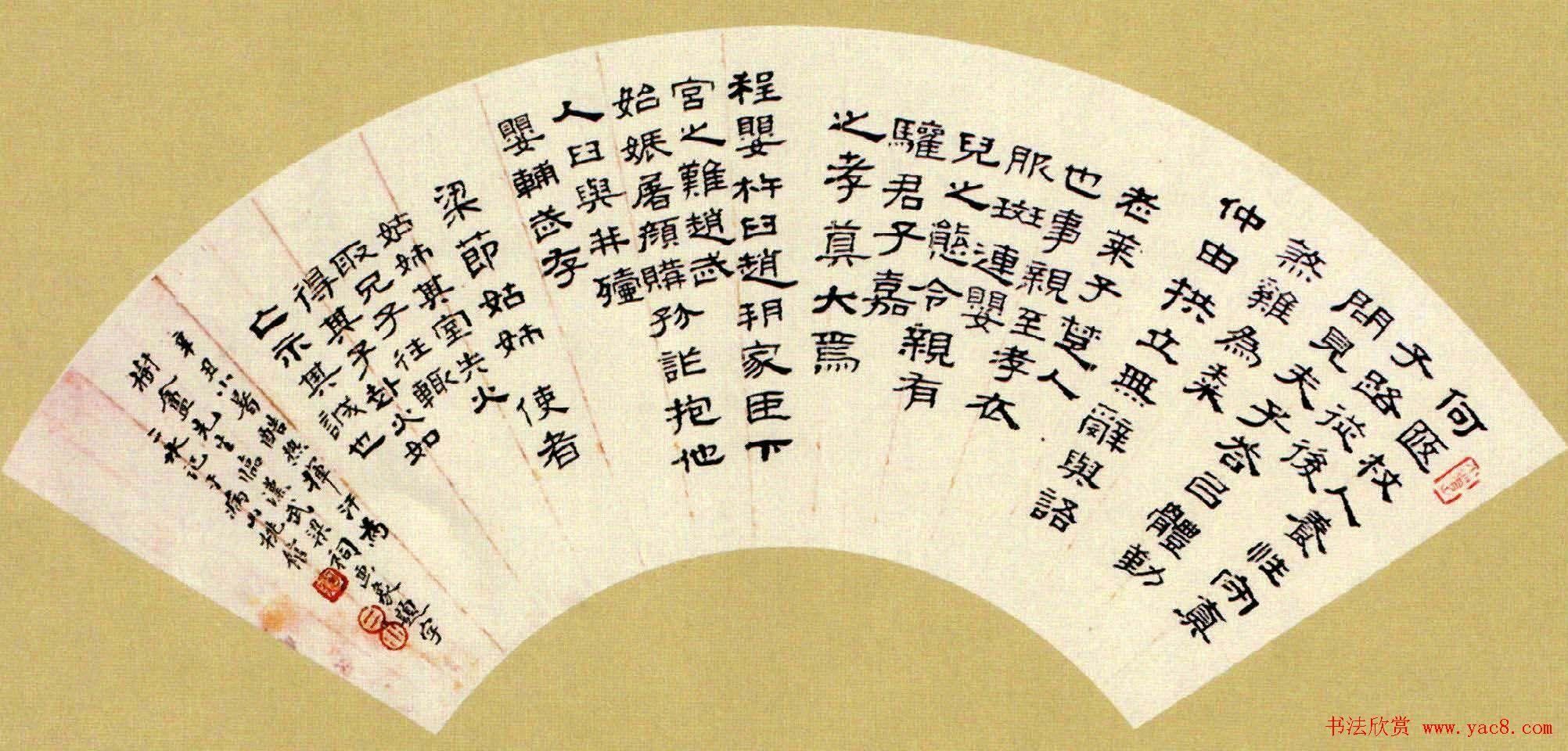 刘炳森老师何二水书法作品欣赏