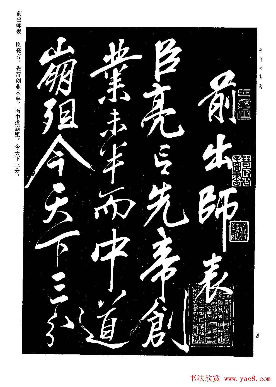 民族英雄岳飞书法欣赏《前出师表》