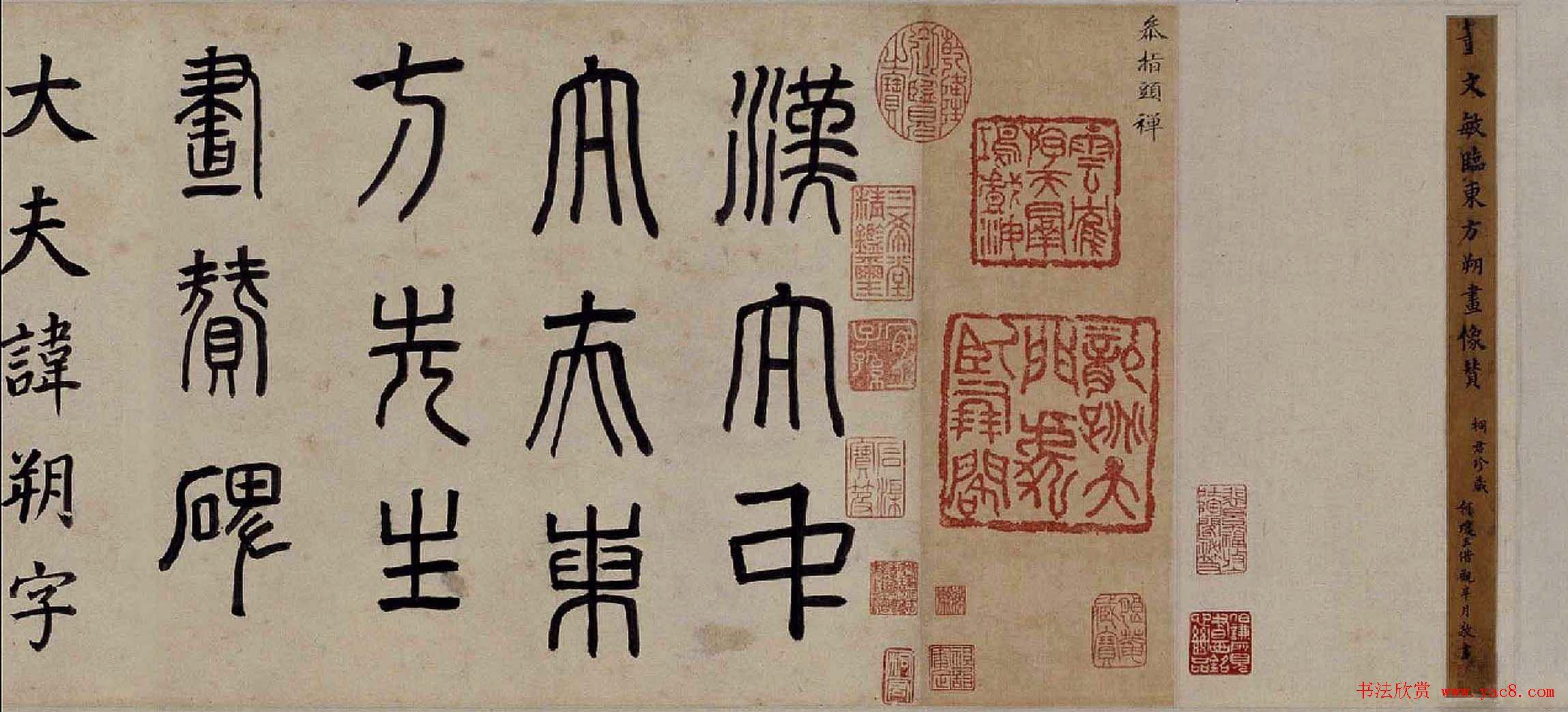 董其昌楷书欣赏《东方先生画赞碑》卷