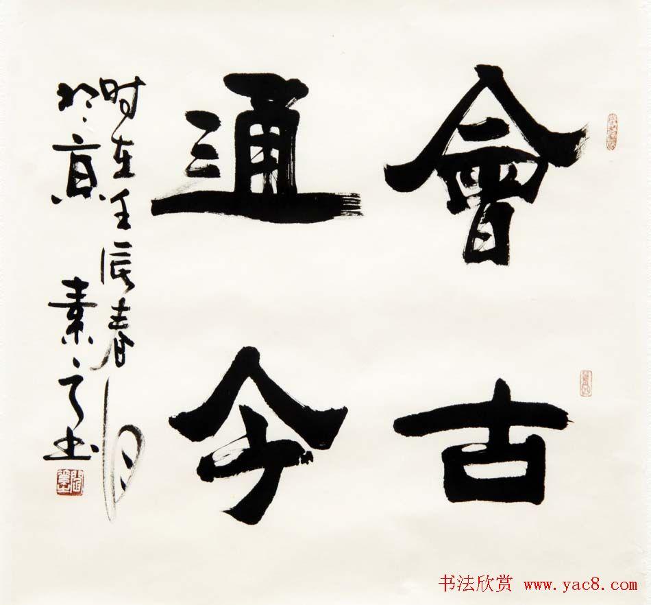 闫素之汉碑汉简书法作品欣赏毛笔书法书法欣赏