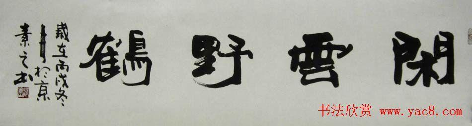 闫素之汉碑汉简书法作品欣赏
