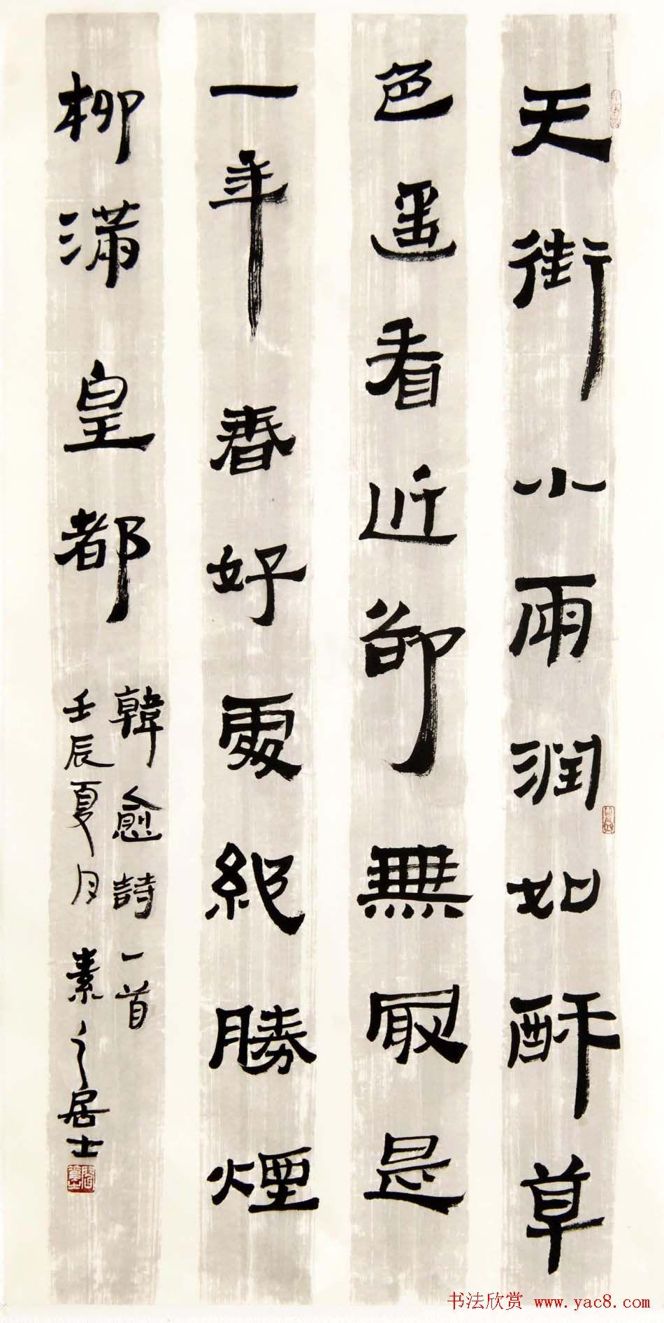 闫素之汉碑汉简书法作品欣赏 第7页 毛笔书法 书法欣赏