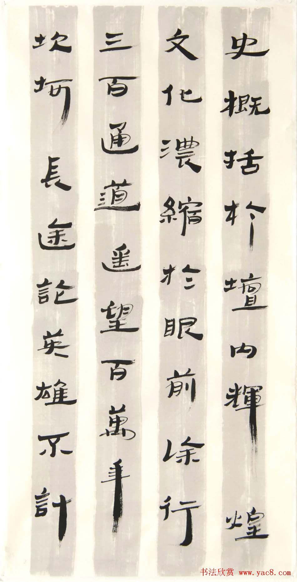 闫素之汉碑汉简书法作品欣赏 第10页 毛笔书法 书法欣赏