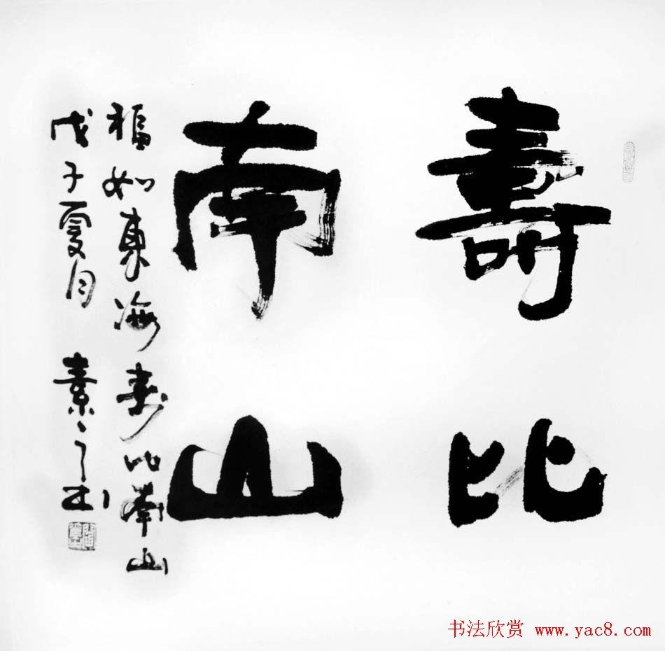 闫素之汉碑汉简书法作品欣赏 第12页 毛笔书法书法欣赏